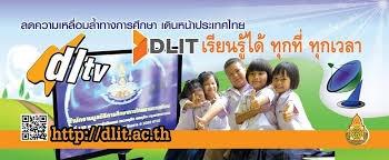 www.dlit.ac.th