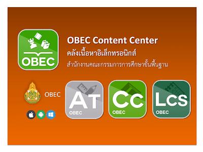 https://contentcenter.obec.go.th/